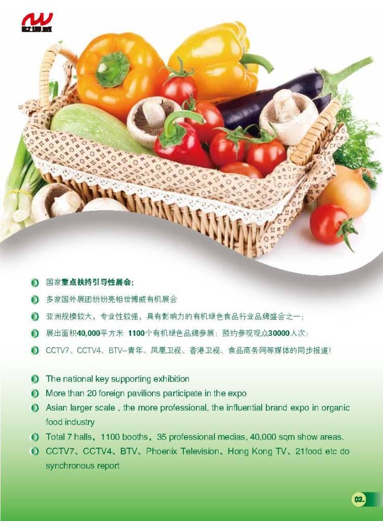 Organic food Exhibition China April 2016